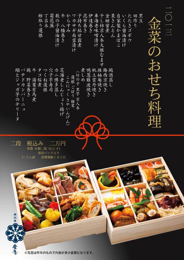 2013金菜おせち